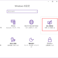 「Windows 10 Anniversary Update」での変更点 Part-2