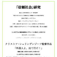 【ご案内】「信頼社会」研究会2016年度シンポジウム開催(2016.12.3)