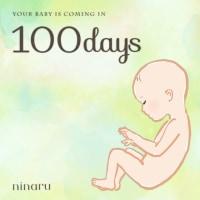 25週5日・・・あと100日