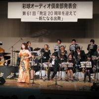 彩球オーディオ倶楽部 第61回作品発表会