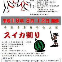 相撲大会・スイカ割りのご案内