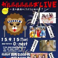 2015/09/15 1年生学科ライブ『ガルルルルルルズLIVE〜夏の最後のごちそうは女の子?!〜』』
