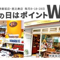 8の日はポイントW -神楽坂店・恵比寿店