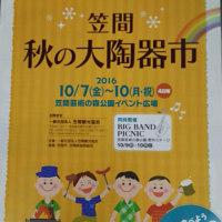 『笠間のイベント予定と、玄米茶プリン発売です‼』。。。