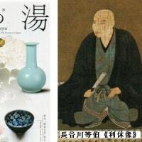 茶の湯展 東京国立博物館平成館