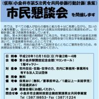 【お知らせ】10月16日 (仮称)第5次小金井市男女共同参画行動計画(素案)市民懇談会