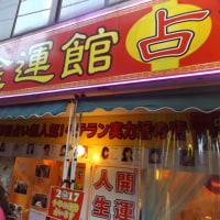 占い業界も大変らしい。香港路にできた「金運館」では、500円にダンピング。