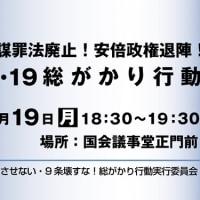 6.19国会正門前行動(共謀罪強行採決弾劾)