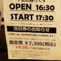 さくら学院祭☆2016