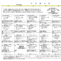 予定献立表 2017年04月