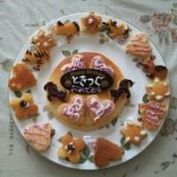 4歳の誕生日おめでとうおめでとう!
