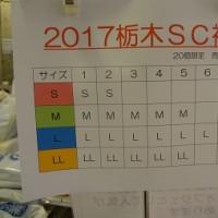 2017栃木SC福袋、1日10時から販売です!