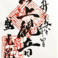 12/4東福寺、まずはお茶席へ