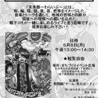 元気フェスタ!!さっぽろ笑えばー11周年!!ミニコンサート 「笑来部~わらいぶ~vol.1」開催のお知らせ☆