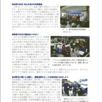 イベント紹介-「辺野古・京丹後・星州を結ぶ 6・3連帯交流集会」