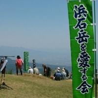浜石岳の日