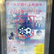 ヨコハマフットボール映画祭。
