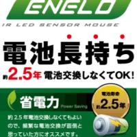 これは助かる!2年以上も電池の交換が不要な省電力のワイヤレスマウス
