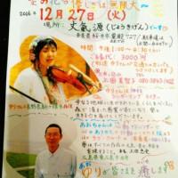 vol.2828 [わたしの起こしたい奇跡] 100人の1歩より  写真は奈良のあおさんからのお知らせです...
