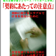 栃木で、大田原で、那須塩原で、マイホーム取得、家づくり、ハウスメーカー、工務店、建築会社問わず、お読みいただきたい一冊