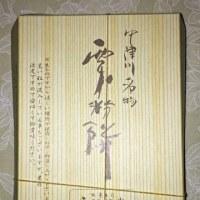 栗粉餅(恵那福堂)