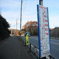 圏央道八王子西インター