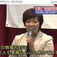 森友学園事件の本質は、官僚の「忖度」ではなく、安倍総理夫妻の指令だ。安倍昭恵夫人の証人喚問を求める。
