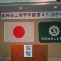 藤野商工会青年部第43回通常総会開催