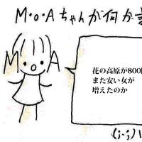 M・o・Aちゃんによる代理更新(その127)