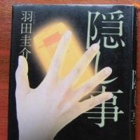 「隠し事」羽田圭介