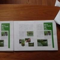 ハンドブックシリーズ新刊は『落ち葉の下の小さな生き物」