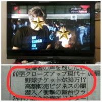 NHKデビュー(笑)