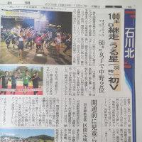 本屋親父のつぶやき 10月18日 第5回能登半島すずウルトラマラソン開催