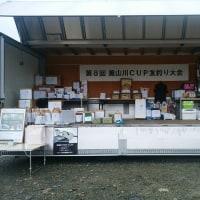 美山川カップアユ大会へ