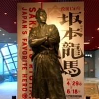 『 特別展 没後150年 坂本龍馬 』