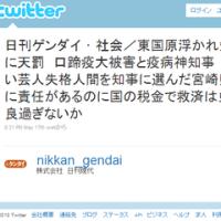 日刊ゲンダイ「口蹄疫は天罰」