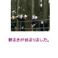 山の神例祭