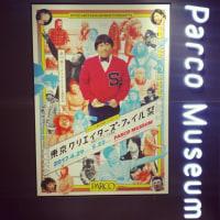東京クリエイターズ・ファイル祭