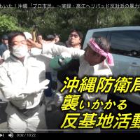 偏狭左巻きを擁護するマスゴミ!!逮捕者を乗せた警察車両を襲撃