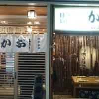 神田「いわし料理 かぶき」