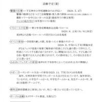 定例会資料(29.5.20)