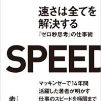 『速さは全てを解決する『ゼロ秒思考』の仕事術』(赤羽雄二著)