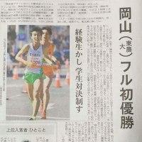 入社予定者~熊本城マラソン優勝~ 岡山選手(東京農大)