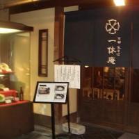 京町屋界隈 2