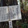 まち歩き左0553 京都一周トレイル 東山コース 59-3 瓜生山山頂