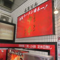 蒙古タンメン中本@新宿 「特製樺太丼+ネギ+スラタマ」