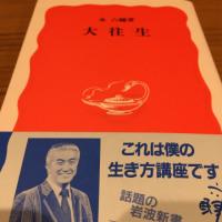 「大往生」永六輔・著 読了しました☆