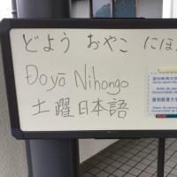 土曜親子日本語教室 始まりました