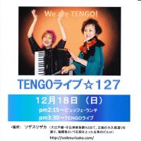 TENGOライブ127!?