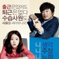 韓国映画「恋するインターン~現場からは以上です!~」日本公開日決定